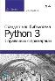 Стандартная библиотека Python 3: справочник с примерами, 2-е издание Даг Хеллман