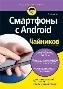 Смартфоны с Android для чайников, 2-е издание