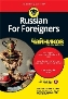 Russian For Foreigners для чайников