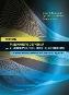 Основы машинного обучения для аналитического прогнозирования: алгоритмы, рабочие примеры и тематические исследования Джон Д. Келлехер, Брайан Мак-Нейми, Ифе д'Арси