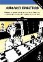 Анализ пакетов: практическое руководство по использованию Wireshark и tcpdump для решения реальных проблем в локальных сетях, 3-е издание Крис Сандерс