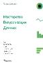 Мастерство визуализации данных. Как доносить идеи с помощью графиков и диаграмм Базалева Ольга