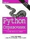 Python. Справочник. Полное описание языка. 3-е издание Алекс Мартелли, Анна Рейвенскрофт, Стив Холден