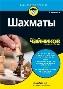 Шахматы для чайников, 2-е издание