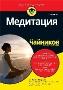 Медитация для чайников. 2-е издание Стивен Бодиан