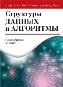 Структуры данных и алгоритмы. Классическое издание Альфред Ахо, Джон Хопкрофт, Джеффри Ульман