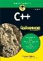 УЦЕНКА: C++ для чайников, 7-е издание Стефан Рэнди Дэвис