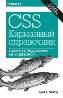 CSS. Карманный справочник, 5-е издание. Визуальное представление веб-содержимого Эрик А. Мейер