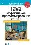 Java: Эффективное программирование, 3-е издание Джошуа Блох
