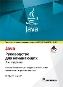 УЦЕНКА: Java: руководство для начинающих. 7-е издание Герберт Шилдт