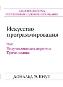Искусство программирования, том 2. Получисленные алгоритмы, 3-е издание