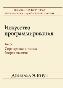 Искусство программирования, том 3. Сортировка и поиск, 2-е издание Дональд Эрвин Кнут