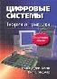 Цифровые системы. Теория и практика, 8-е издание Рональд Дж. Точчи, Нил С. Уидмер