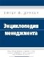 Энциклопедия менеджмента Питер Ф. Друкер