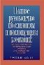 Полное руководство по слияниям и поглощениям компаний Тимоти Дж. Галпин, Марк Хэндон