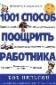 1001 способ поощрить работника Боб Нельсон, Кен Бланшар, Стивен Шудлих