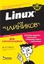 УЦЕНКА: Linux для чайников, 6-е издание
