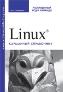 УЦЕНКА: Linux. Карманный справочник