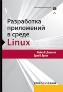 Разработка приложений в среде Linux, 2-е издание