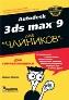 УЦЕНКА: Autodesk 3ds Max 9 для чайников + CD-ROM