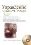 УЦЕНКА: Управление отделом продаж. Планирование. Организация. Контроль, 7-е издание + CD-ROM Марк Джонстон, Грег Маршалл
