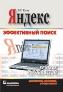 Яндекс: эффективный поиск. Краткое руководство Гусев Владимир Сергеевич