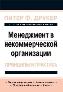 Менеджмент в некоммерческой организации: принципы и практика Питер Ф. Друкер