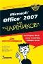 """Microsoft Office 2007 для """"чайников"""""""