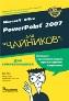 УЦЕНКА: Microsoft Office PowerPoint 2007 для чайников