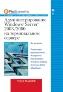 Администрирование Windows Server 2003/2000 на терминальном сервере, 3-е издание