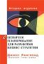 УЦЕНКА: Сценарное планирование для разработки бизнес-стратегии, 2-е издание