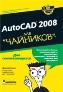 УЦЕНКА: AutoCAD 2008 для чайников Дэвид Бирнз