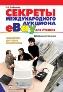 Секреты международного аукциона eBay для русских. Домашний бизнес