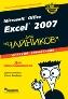 """УЦЕНКА: Microsoft Office Excel 2007 для """"чайников"""". Краткий справочник"""