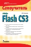 УЦЕНКА: Adobe Flash CS3. Самоучитель.