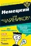 УЦЕНКА: Немецкий язык для чайников + CD-ROM