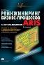 УЦЕНКА: Реинжиниринг бизнес-процессов с использованием ARIS, 2-е издание