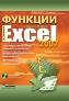 УЦЕНКА: Функции в Microsoft Office Excel 2007 + CD-ROM Сингаевская Галина Ивановна