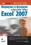 УЦЕНКА: Формулы и функции в Microsoft Office Excel 2007