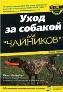 УЦЕНКА: Уход за собакой для чайников, 2-е издание