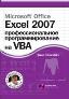 УЦЕНКА: Microsoft Office Excel 2007: профессиональное программирование на VBA + CD-ROM