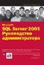 Microsoft SQL Server 2005: руководство администратора Брайан Найт и др.