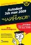 УЦЕНКА: Autodesk 3ds Max 2009 для чайников + DVD-ROM