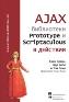 AJAX: библиотеки Prototype и Scriptaculous в действии Дэйв Крейн, Бер Бибо, Том Локи