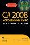 УЦЕНКА: C# 2008: ускоренный курс для профессионалов