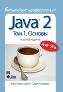 Java 2. Библиотека профессионала, том 1. Основы, 8-е издание Кей С. Хорстманн, Гари Корнелл
