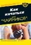 УЦЕНКА: Как качаться для чайников, 3-е издание Лиз Непорент, Сюзанна Шлосберг, Ширли Арчер