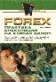 УЦЕНКА: Forex: практика спекуляций на курсах валют