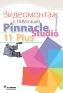 УЦЕНКА: Видеомонтаж с помощью Pinnacle Studio 11 Plus