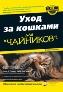 """УЦЕНКА: Уход за кошками для """"чайников"""", 2-е издание"""